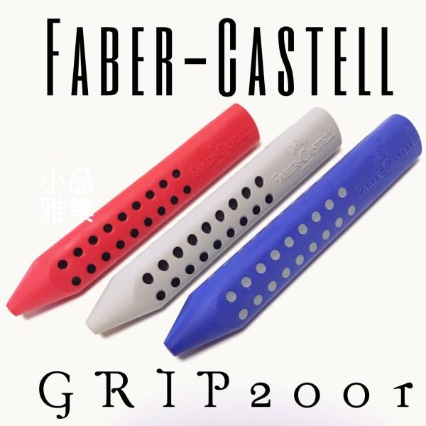 德國 Faber-Castell 輝柏 GRIP 2001塑膠擦