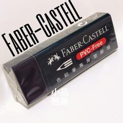 德國 Faber-Castell 輝柏 色鉛筆專用塑膠擦(188733/原188920)