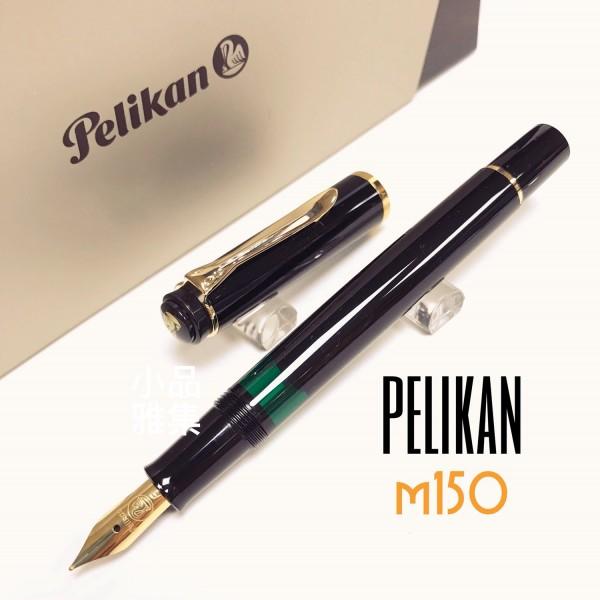 德國 Pelikan 百利金 M150 鋼筆