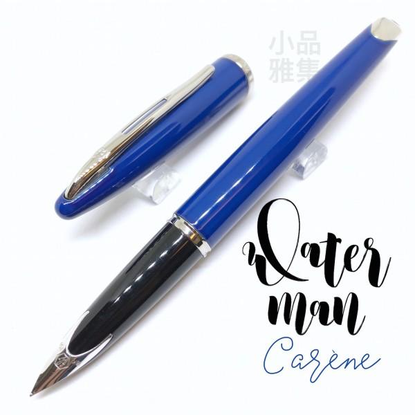 法國 Waterman 海洋系列 18K 鋼筆(法藍款)