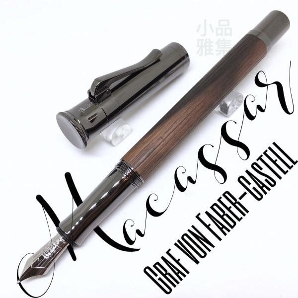 德國 Graf von Faber-Castell Classic 經典系列 18k金 鋼筆(macassar 馬卡薩)