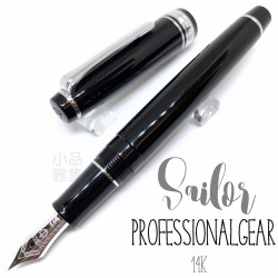 日本 Sailor 寫樂 Professional Gear 14K 鋼筆(銀夾銀尖)