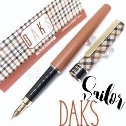 日本 Sailor 寫樂 DAKS 聯名 限定款 14K金 鋼筆(咖啡色款)