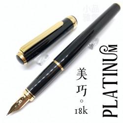 日本 PLATINUM 白金 美巧 18K金 鋼筆(黑色)