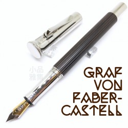 德國 Graf von Faber-Castell Classic 經典系列 18k金 鋼筆(非洲烏木)