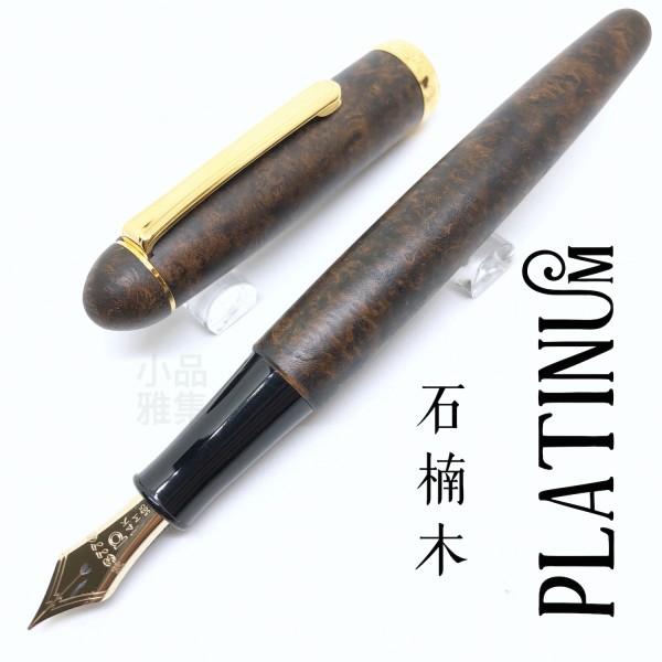 日本 Platinum 白金 #3776 石楠木 鋼筆(深色款賣場)
