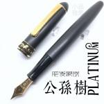 日本 Platinum 白金 #3776 肥後象嵌 14K 鋼筆(公孫樹款)