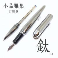 =小品獨賣=小品雅集 獨家訂製款 經典鍍鈦兩用 鋼筆/鋼珠筆
