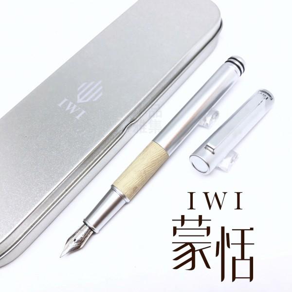 臺灣 IWI 蒙恬 Essential 基礎系列 鋼筆(仿木紋米)