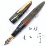 日本Platinum 白金 出雲系列 白檀塗 白檀八雲 18K金 鋼筆