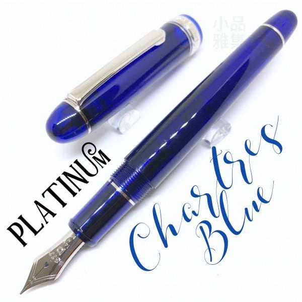 日本 Platinum 白金 3776 14K 教堂藍 透藍銀夾銀尖