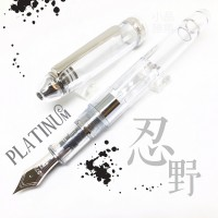 日本 Platinum 白金 #3776 OSHINO 忍野 限量3000支 透明 鋼筆