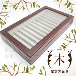 臺灣製 木質 12支裝 筆盒
