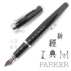 派克 Parker 新IM經典系列 鋼筆(麗黑白夾)