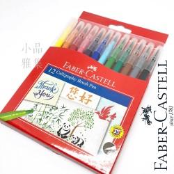 德國 Faber-Castell 輝柏 兒童毛刷藝術筆12色(551512)