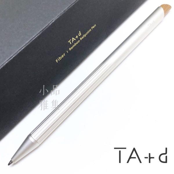 (特價中)TA+d 創夏設計 Fiber| 燻竹原子筆(鈦色)