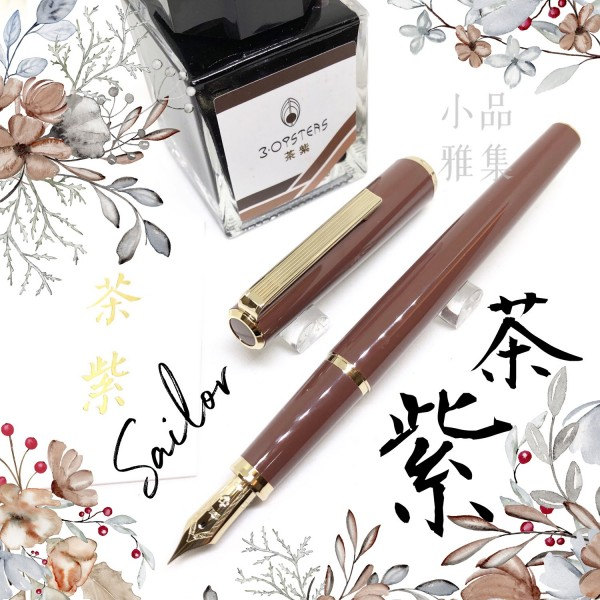 日本 Sailor 寫樂 韓國限定 Young Profit 茶紫 鋼筆墨水組