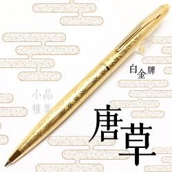 日本 Platinum 白金雕刻 原子筆(鍍金-唐草)