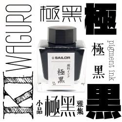 日本 Sailor 寫樂 防水墨水【極黑】50ml