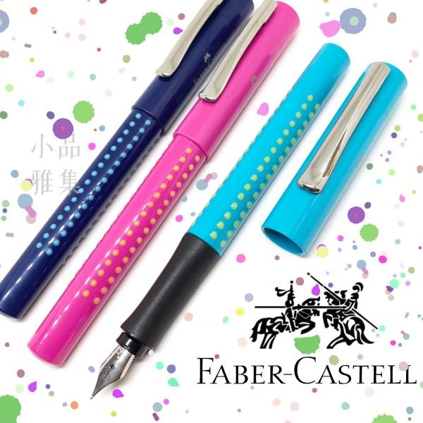 德國 Faber-Castell 輝柏 好點子馬卡龍 鋼筆(三色可選)