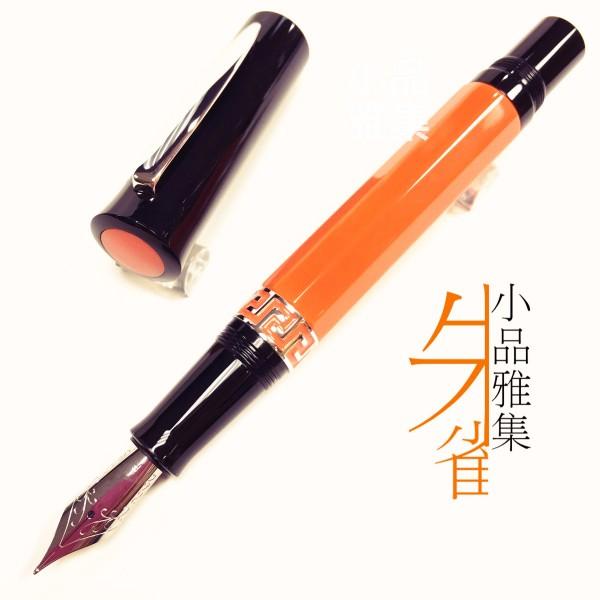 小品雅集 獨家訂製款 朱雀 鋼筆(待貨中)