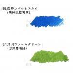 日本 NAGASAWA KOBE INK物語 限定墨水