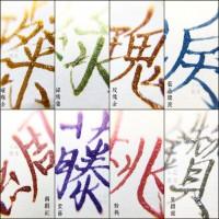 臺灣 水占文房 自製 沾水筆專用 阿拉伯膠金粉墨水(八色可選)