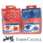 德國 Faber-Castell 輝柏 兒童畫畫衣(201203 / 201204)