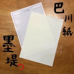 臺灣 Ink Wall 墨堤 Tomoe River 巴川紙 日本進口鋼筆用紙 68gsm 米色 100張入 (A4賣場)