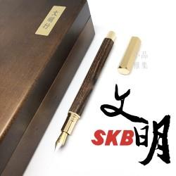 臺灣 SKB 文明鋼筆 六角黃檀木 鋼筆(鍍金)