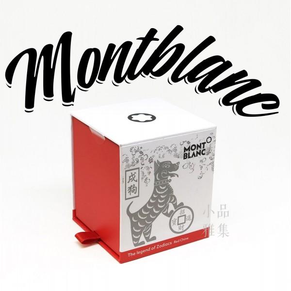 德國 Montblanc 萬寶龍 50ml 生肖系列 狗年墨水