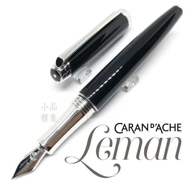 瑞士卡達Caran d'Ache 新款 利曼 亮黑漆(銀夾) 18k金 鋼筆