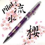 日本 Pilot 百樂 多功能 三用原子筆(二色原子筆+自動鉛筆)(流水櫻)