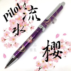 日本 PILOT 百樂 多功能 三用原子筆(二色原子筆+自動鉛筆)(紫色流水櫻)
