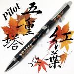 日本 PILOT 百樂 多功能 三用原子筆(二色原子筆+自動鉛筆)(紅葉與五重塔)