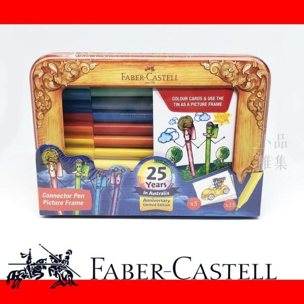 德國 Faber-Castell 輝柏 相框造型25週年限量版 25色連接筆(155057)