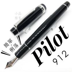 日本 PILOT 百樂 Custom Heritage 912 14K 10號尖 鋼筆
