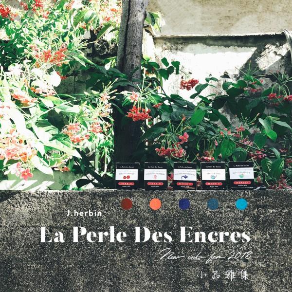 "法國 J.Herbin 珍珠彩墨系列墨水 ""La Perle des Encres"" (30ml賣場)"