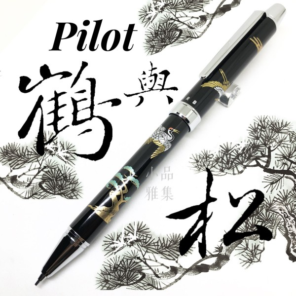 日本 PILOT 百樂 多功能 三用原子筆(二色原子筆+自動鉛筆)(鶴與松)
