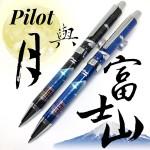 日本 PILOT 百樂 多功能 三用原子筆(二色原子筆+自動鉛筆)(月與富士山)兩色可選
