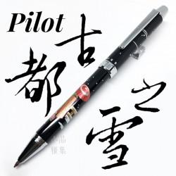 日本 PILOT 百樂 多功能 三用原子筆(二色原子筆+自動鉛筆)(古都之雪)