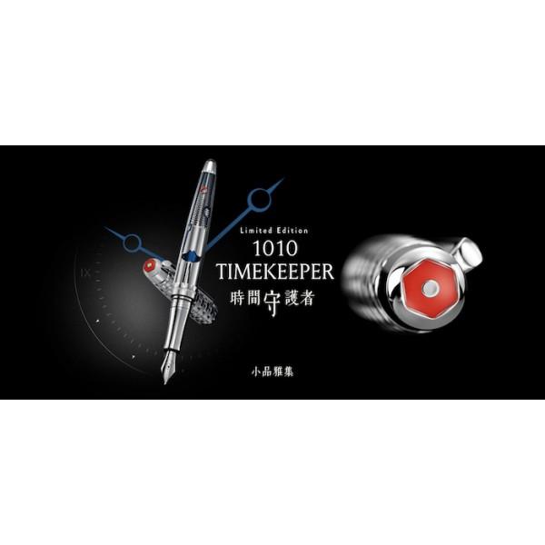 瑞士卡達Caran d'Ache 1010 Timekeeper 時間守護者 全球限量500支 18K 鋼筆