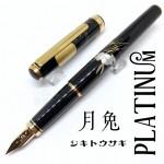 日本 Platinum 白金 18K金 金箔鋼筆(月兔)