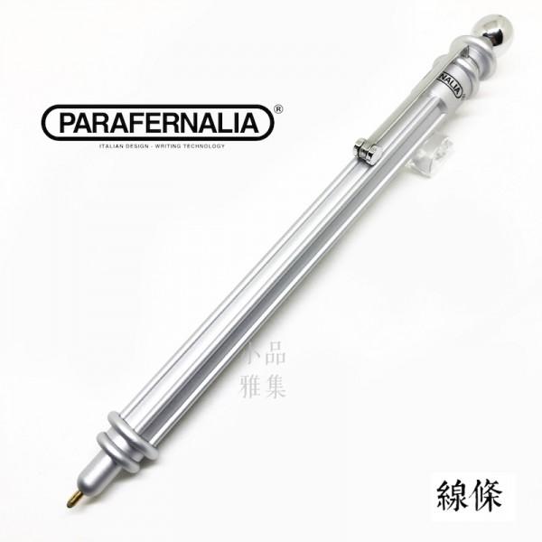 (特價中)義大利 Parafernalia 佩拉法納利 夢幻 原子筆(銀)兩款可選