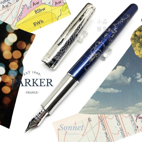 派克 Parker 新款Sonnet 卓爾系列 130週年特別版 Journey Blue 18K 鋼筆(藍桿白夾)