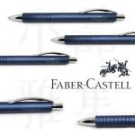 德國 Faber-Castell 輝柏 ESSO系列 藍沙 原子筆(148441)