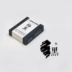 日本 Sailor 寫樂 極黑 防水 卡式墨水