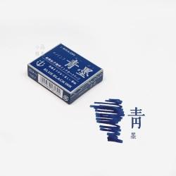 日本 Sailor 寫樂 青墨 防水 卡式墨水