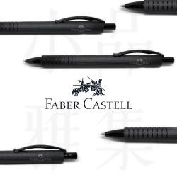 德國 Faber-Castell 輝柏 ESSO系列 黑沙 原子筆(148427)