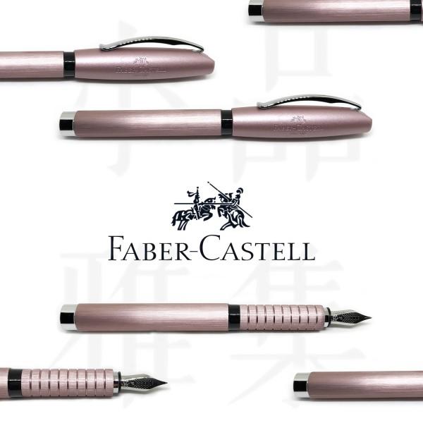 德國 Faber-Castell 輝柏 ESSO系列 玫瑰金 鋼筆(148421)